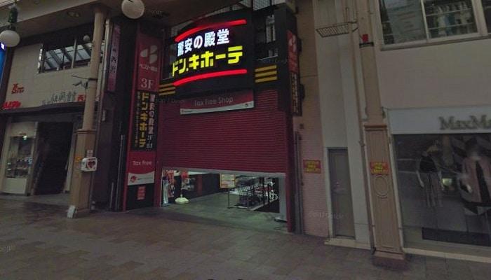 ドン・キホーテ 浜町店