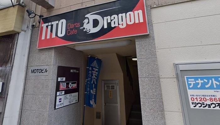 Darts Cafe TiTO Dragon(ティト ドラゴン)