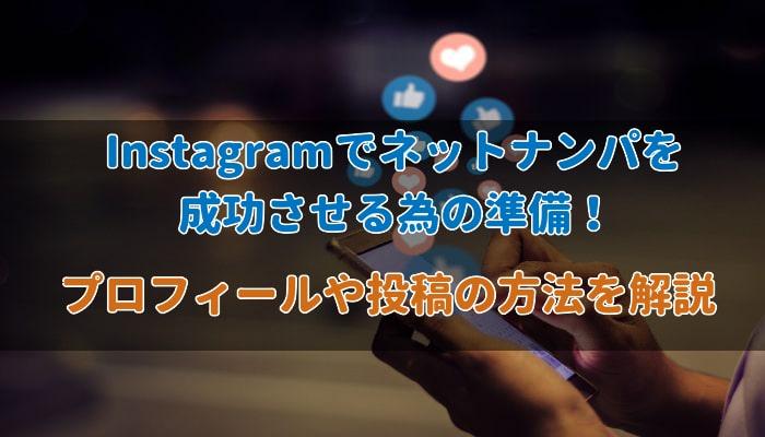 インスタグラムでネットナンパを成功させる方法【準備編】