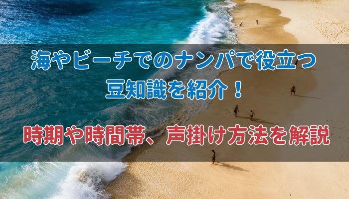 海でのナンパを成功させるための豆知識