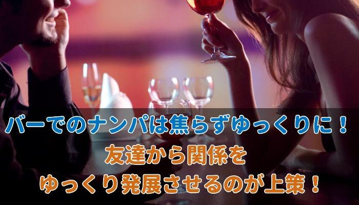 バーでのナンパは気軽に!友達のような関係から始めるのが得策