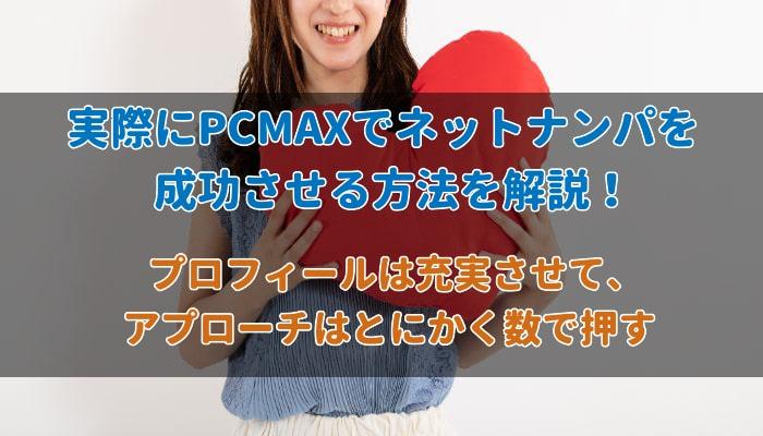 PCMAXでネトナンを成功させる方法