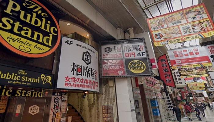 相席屋 阪急東通り店