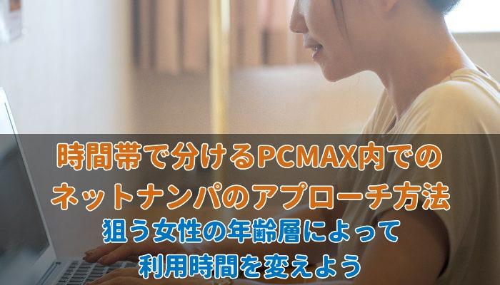 PCMAXでネトナンが成功しやすい時間帯は?