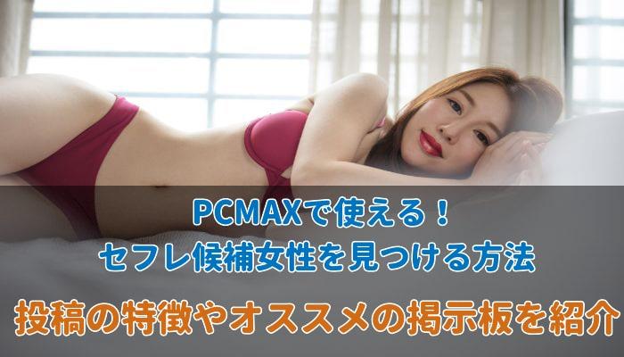 PCMAXでセフレ候補の女性を見つける方法をご紹介