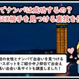 秋田 セフレ