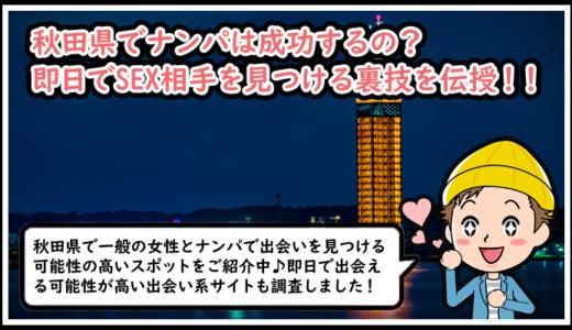 秋田で出会えるナンパスポット7選!夜遊びできるクラブ・居酒屋・バーをご紹介