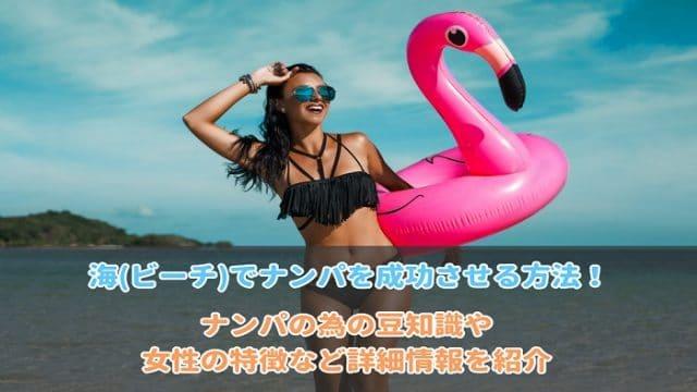 海やビーチでナンパ