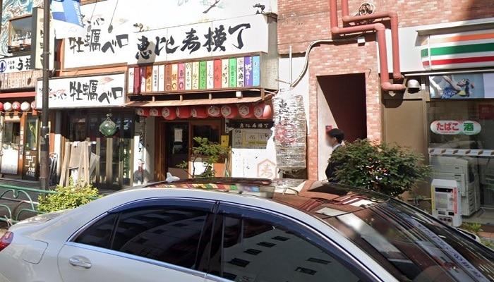 恵比寿横丁 肉寿司 (にくずし)