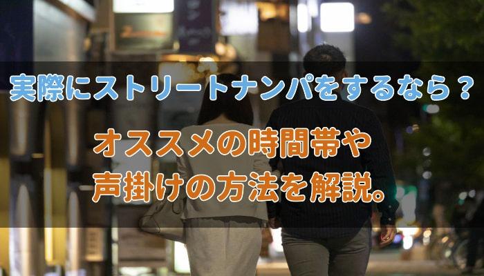 ストリートナンパで出会いを見つける方法【行動編】