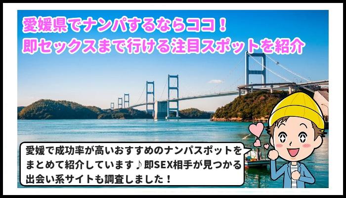 愛媛県 ナンパ
