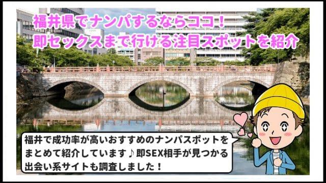 福井県 ナンパ