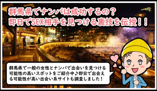 群馬(高崎)で出会えるナンパスポットは?夜遊びができるクラブ・居酒屋・バー情報まとめ