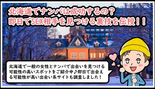 札幌のナンパスポット9選!夜遊びできるクラブ・居酒屋・バーで出会いが見つかるか検証