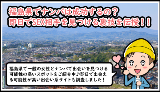 福島のナンパスポットまとめ!夜遊びが楽しめる出会いの場をご紹介【居酒屋・バー・クラブ】