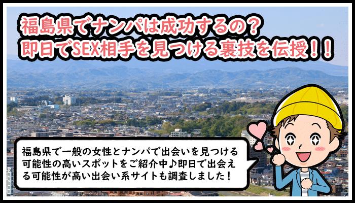 福島 ナンパ