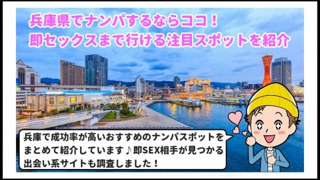 兵庫県 ナンパ
