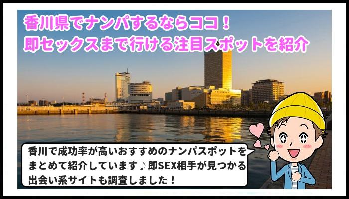 香川県 ナンパ
