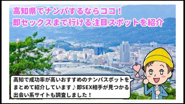 高知県 ナンパ