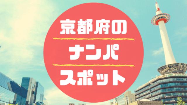 京都 ナンパ