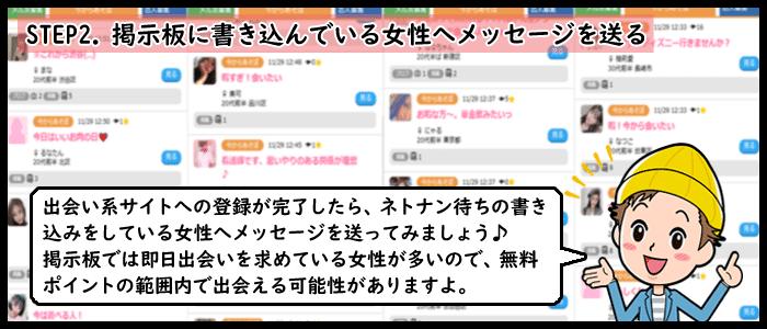 茨城県 ネットナンパ②
