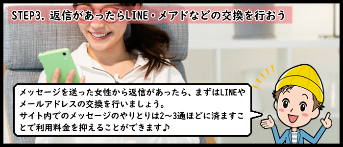 栃木県 ネットナンパ③