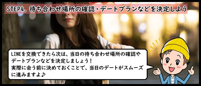 栃木県 ネットナンパ④