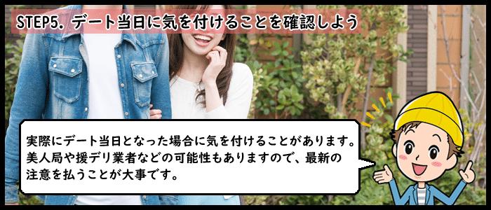 栃木県 ネットナンパ⑤