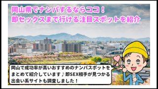 岡山県 ナンパ