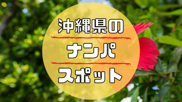 沖縄県 ナンパ