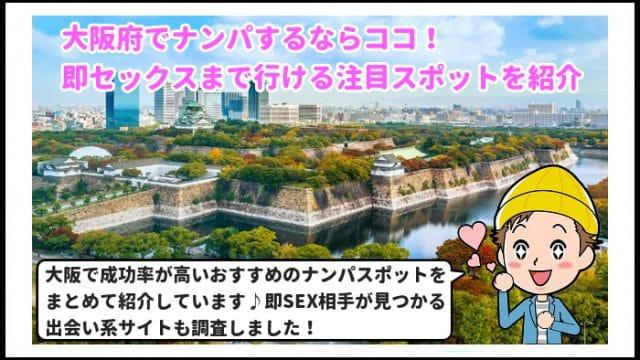 大阪府 ナンパ