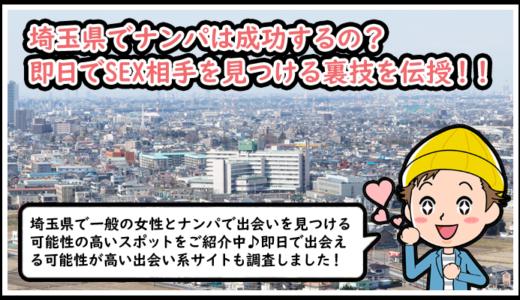 埼玉のナンパスポット8選!夜遊びで出会いが見つかる出会いの場をご紹介