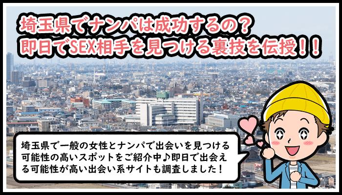 埼玉 ナンパ