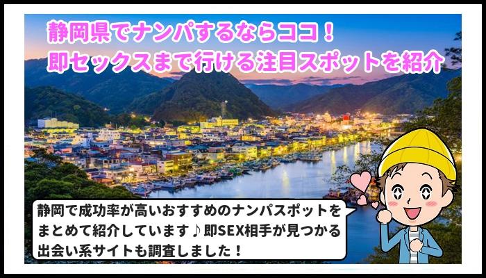 静岡県 ナンパ