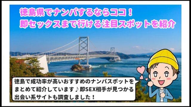 徳島県 ナンパ