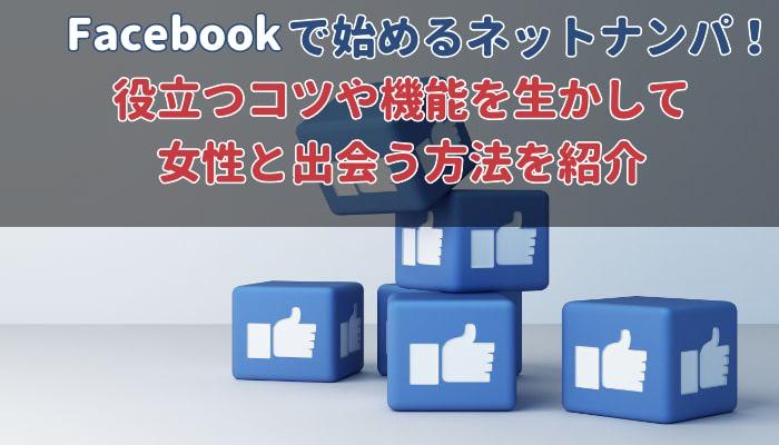 Facebookでナンパ!効率性や機能を最大限に生かす方法