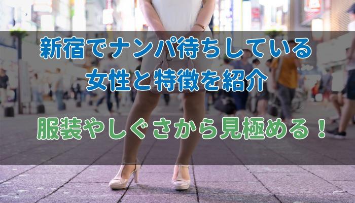 ナンパの聖地『新宿』ってどんなところ?