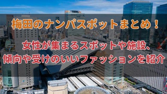 梅田でナンパスポットをまとめて紹介!女性の傾向や施設まとめ