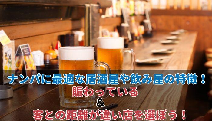 ナンパが成功しやすい居酒屋や飲み屋の見分け方