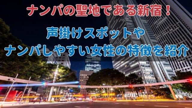 新宿でナンパするならココ!声掛けしやすいスポット情報などを紹介