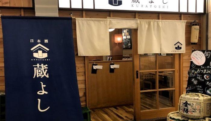 日本酒バル 蔵よし 品川店