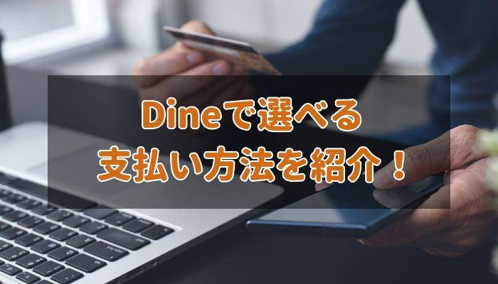 Dineでの支払い方法
