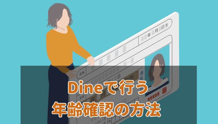 Dineで年齢確認する方法