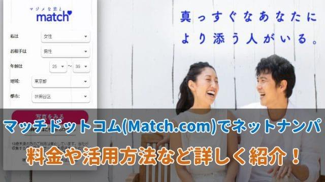 マッチドットコム(Match.com)でネットナンパは可能?料金や利用方法を詳しく解説