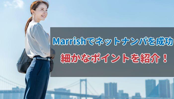 Marrishでネットナンパを成功させるポイント