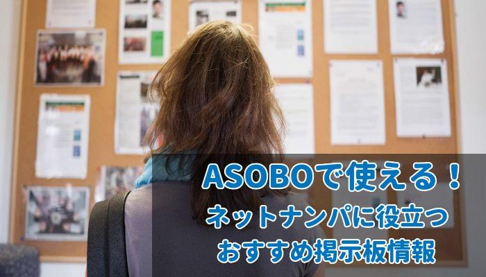 ASOBOで使える掲示板の種類を紹介