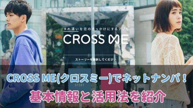 CROSS ME(クロスミー)でのネットナンパ事情!