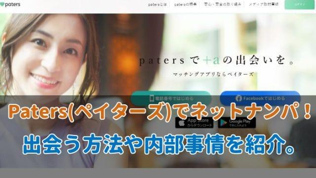 ペイターズ(paters)でネットナンパ!内部事情や女性の特徴を紹介