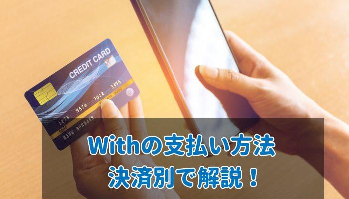 withでの支払い方法について