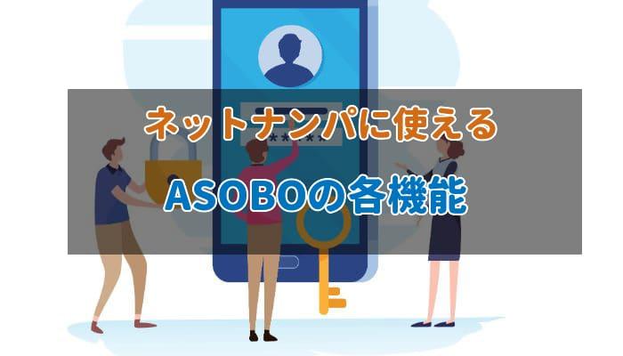ASOBOを使ってネットナンパをする方法